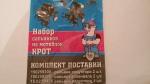 Сальники МК Крот (5шт.) комплект