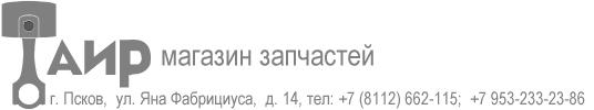 """OOO """"Таир"""" магазин запчастей в Пскове"""